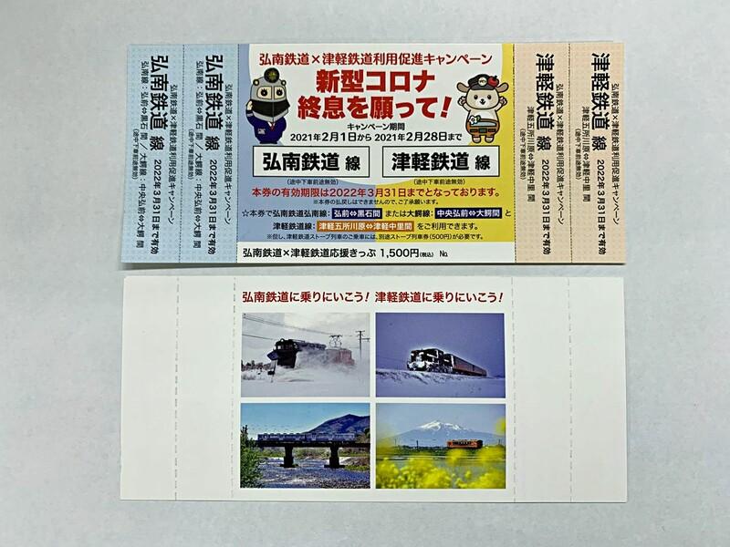 鉄道 津軽